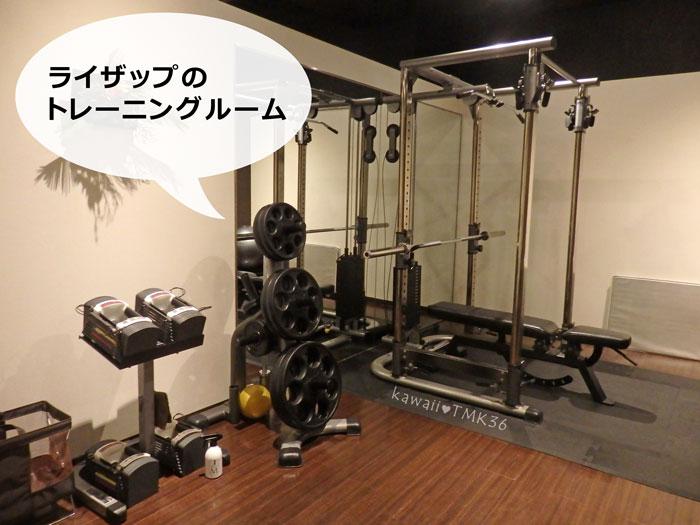 RIZAP(ライザップ)の個室トレーニングルーム