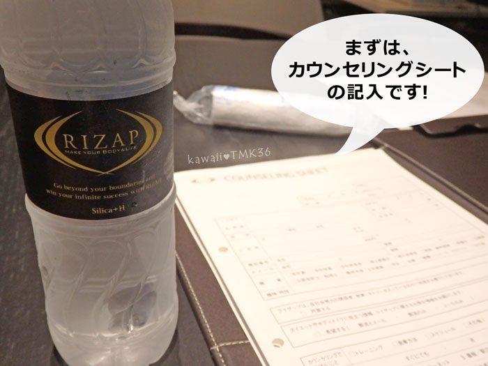 RIZAP(ライザップ)のカウンセリングシート