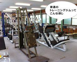 普通のトレーニングジム(スポーツクラブ)は、こんな感じ