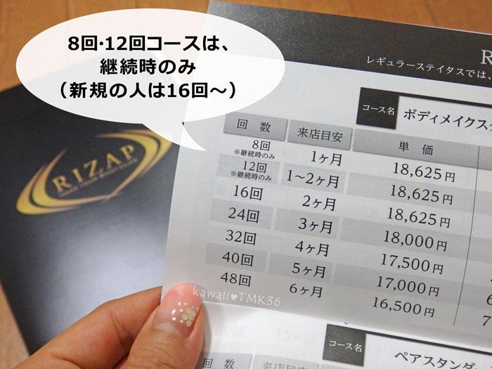 ライザップ レギュラー会員の料金表