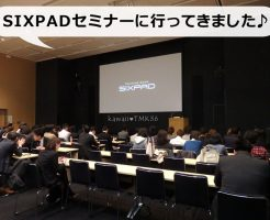 森谷敏夫教授のSIXPADセミナーに行ってきました!