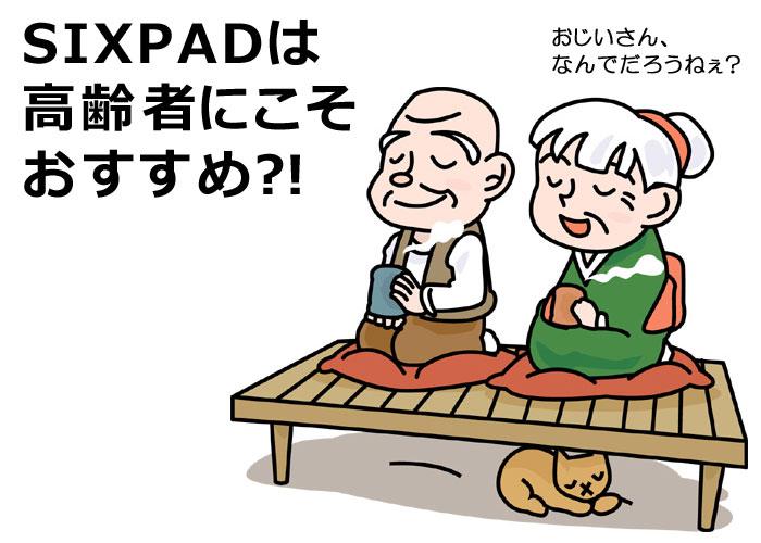SIXPAD(シックスパッド)は、高齢者にこそおすすめ。その理由は?