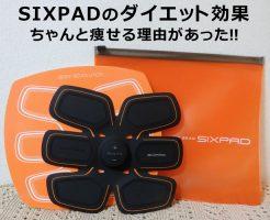 SIXPAD(シックスパッド)のダイエット効果~ちゃんと痩せる理由があった!~