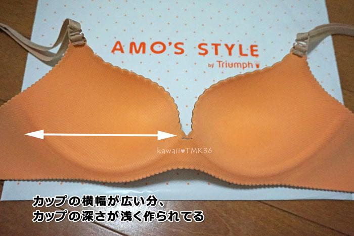 AMO'S STYLE(アモスタイル)のノンワイヤーブラは、バージスが大きくて、カップが浅め