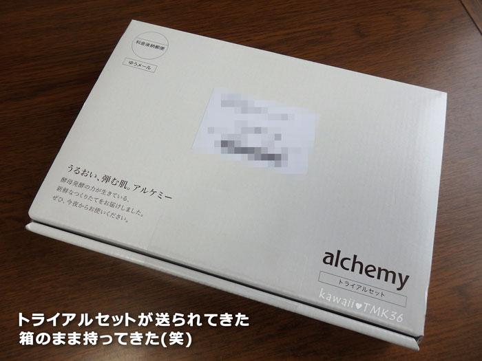 archemy(アルケミー)のトライアルセットが届いた箱ごと持ってきた(笑)