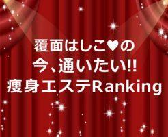 esthe-ranking02