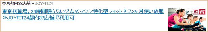 JOYFIT24 3ヶ月使い放題!3980円