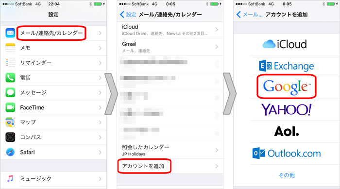 iPhoneでGoogleアカウントを登録
