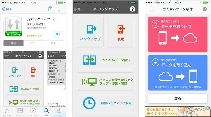 スマホアプリ「JSバックアップ」で、iPhone → Androidへのデータ移項が簡単にできる♪