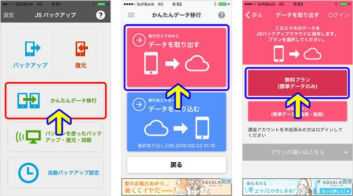 JSバックアップを利用して、iPhoneからデータを取り出す(1)