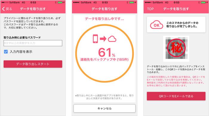 JSバックアップを利用して、iPhoneからデータを取り出す(2)