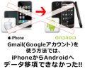 Gmail(Googleアカウント)を 使う方法では、 iPhoneからAndroidへ データ移項できなかった!!