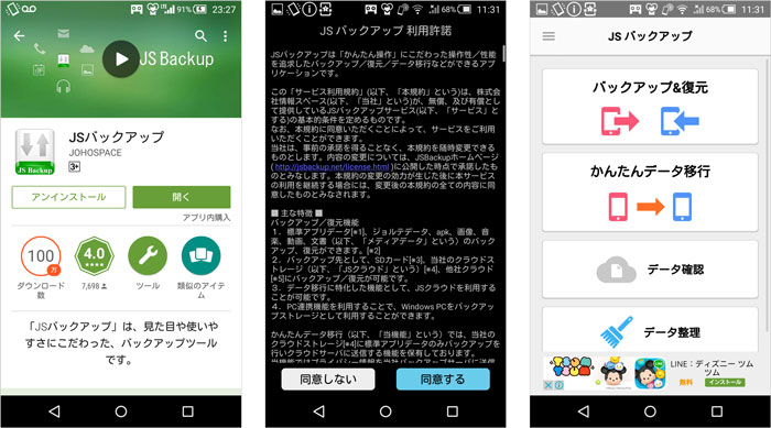 AndroidにJSバックアップをインストール