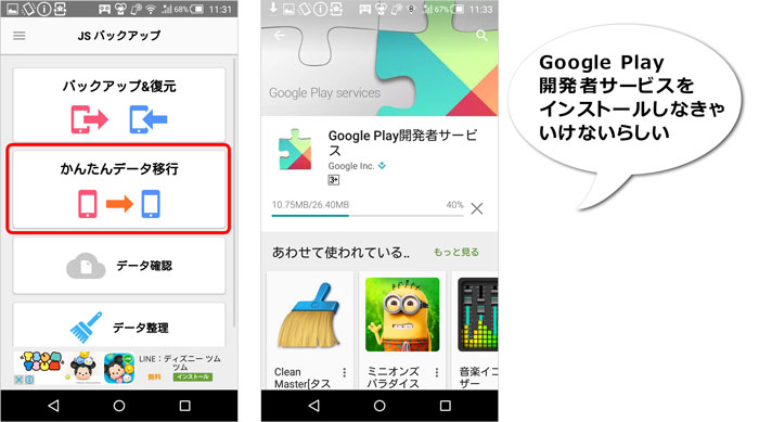 JSバックアップには、Google play開発者サービスが必要