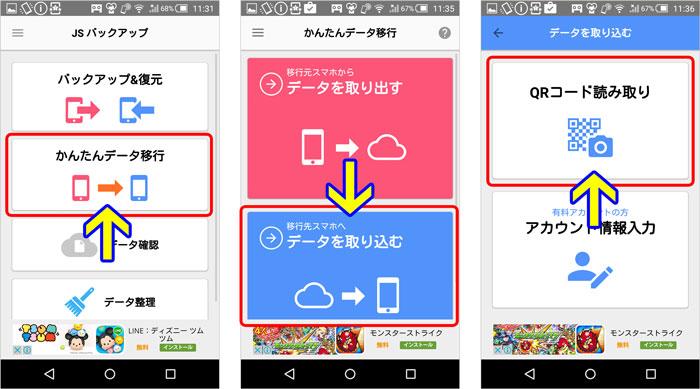 JSバックアップを利用して、Androidにデータを取り込む(1)