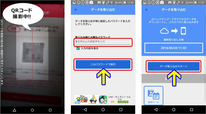 JSバックアップを利用して、Androidにデータを取り込む(2)