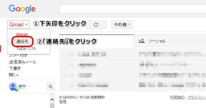 Gmailの「連絡先」をクリック