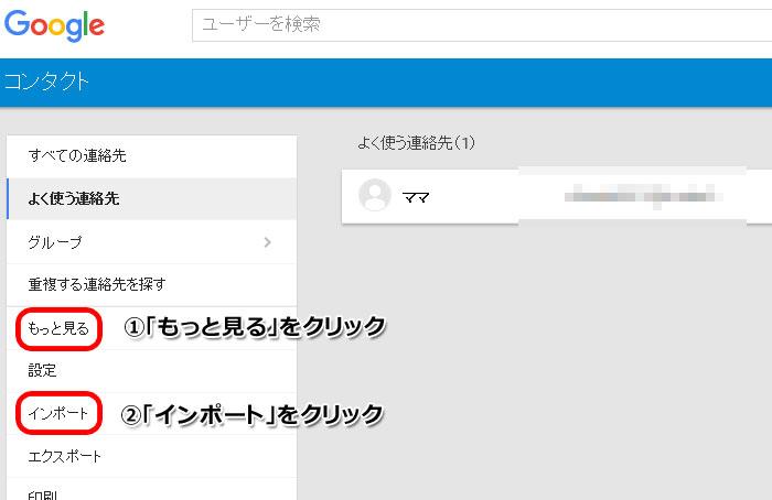 Googleコンタクトの「もっと見る」→「インポート」をクリック