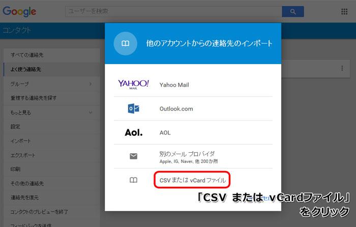 「CSV または vCardファイル」をクリック