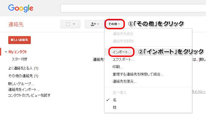 以前のGoogleコンタクトを開いて、「その他」→「インポート」をクリック