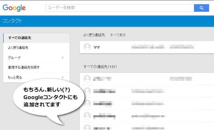 もちろん、新しいGoogleコンタクトにも、連絡先が追加されてます