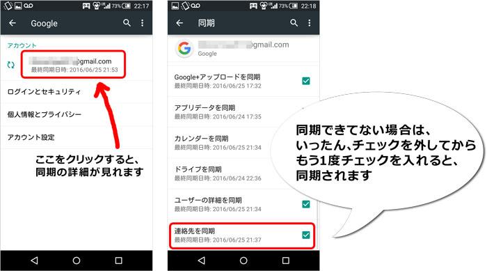 GoogleアカウントとAndroidの同期を確認