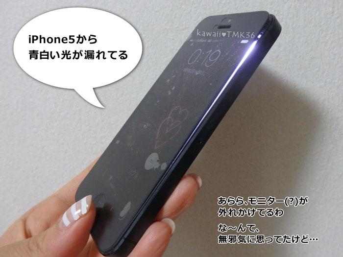 iPhone5のパネルが外れかかって、青白い光が漏れてる