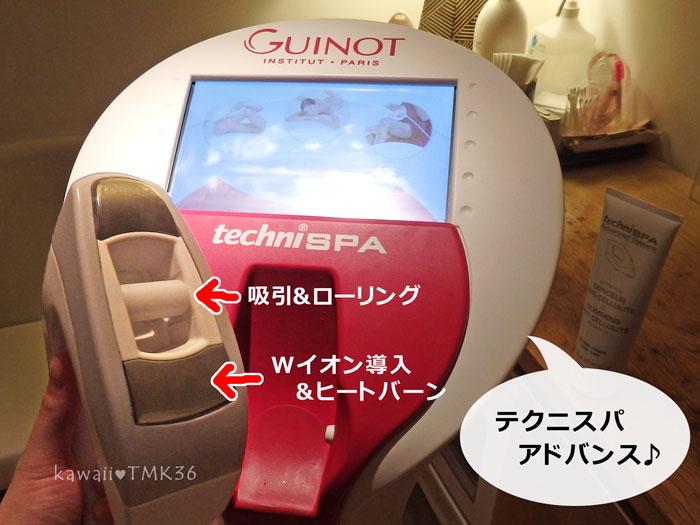 銀座レイアの最新痩身マシン テクニスパアドバンス