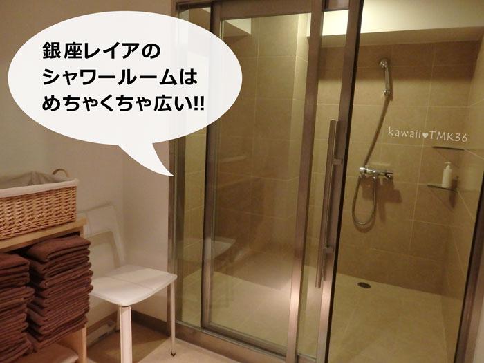 銀座レイアのシャワールームは、めちゃくちゃ広い!