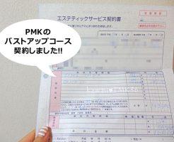 PMKで、バストアップコース契約しました!