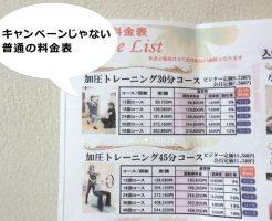 加圧ビューティーテラスの料金表(加圧トレーニングの場合)