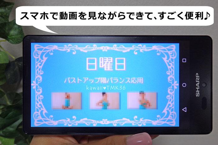 バストアップラボは、スマホで動画を見ながらできて、すごく便利!