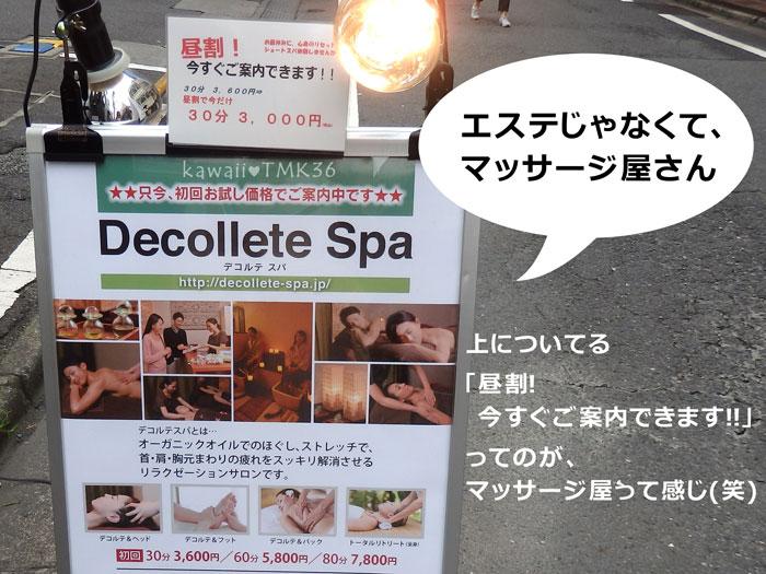 Decollete Spa(デコルテ スパ)の看板