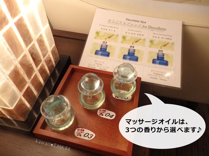 Decollete Spa(デコルテ スパ)のマッサージオイルは、3つの香りから選べる♪