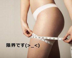太ももが太くて限界