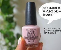OPIの爪補強剤 NAIL ENVY(ネイルエンビー)色つき買ってみました!
