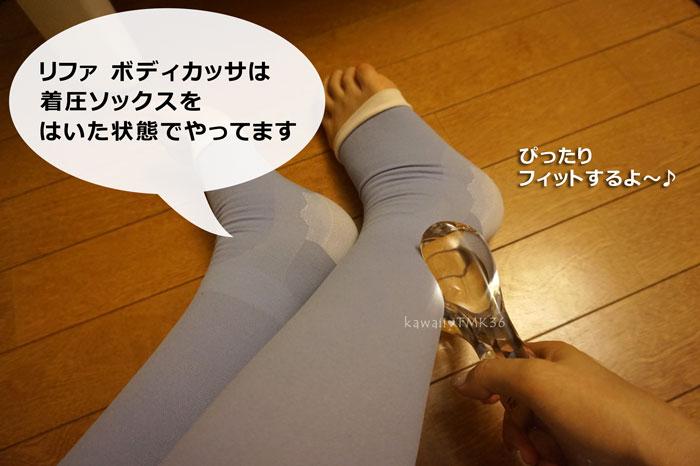 リファ ボディカッサは、服の上(着圧ソックスの上)から使えます