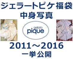 ジェラートピケ福袋の中身写真2011~2016一挙公開