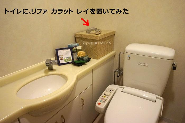 リファ カラット レイをトイレに置いてみた