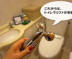 これからは、トイレでリファが常識?!