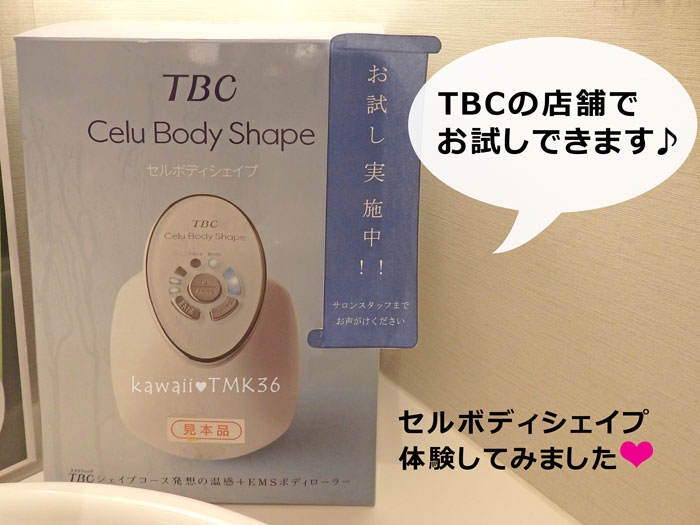 TBCセルボディシェイプは、TBCの店舗でお試し体験可能