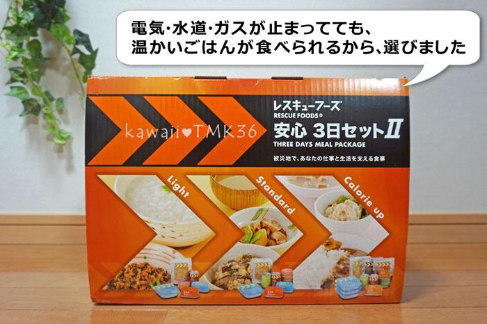 レスキューフーズ~ライフライン(電気・水道・ガス)が止まってても、温かいごはんが食べられる~