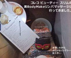 coreco Beauty Slim(コレコ ビューティー スリム)の美BodyMakeリンパマッサージに行ってきました♪