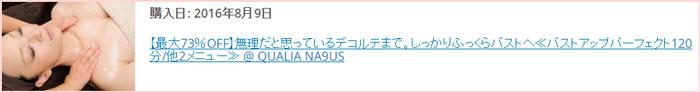 QUALIA NA9US(クオリアナークス)のバストアップパーフェクト120分コース~グルーポン