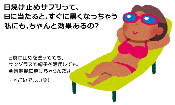 日焼け止めサプリって、すぐに黒くなっちゃう体質の人にも効果あるの?