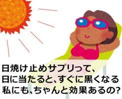 日焼け止めサプリって、すぐに黒くなっちゃう肌質の人にも効果あるの?