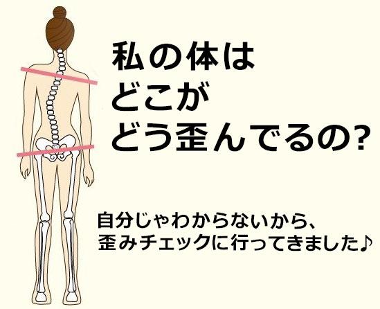 私の体はどこがどう歪んでるの?歪みチェックに行ってみよう!