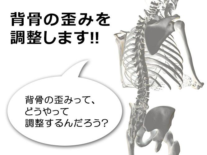背骨の歪みって、どうやって調整するの?