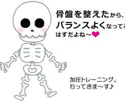 骨盤を整えたから、バランスよくなってるはずだよね~♪