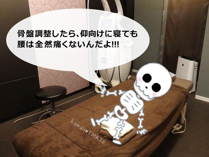 骨盤調整したら、仰向けに寝ても、腰は全然痛くならない!!